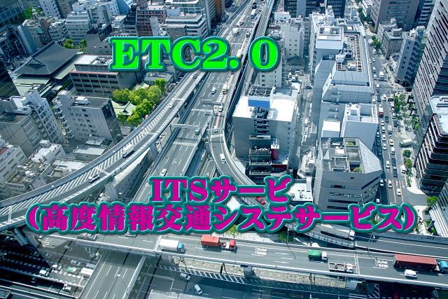 ETC2.0見逃せにない利点の闇!