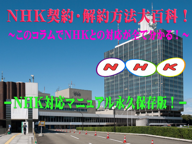 NHK受信契約を拒否するのは合法!?受信料の不払いは合法!?