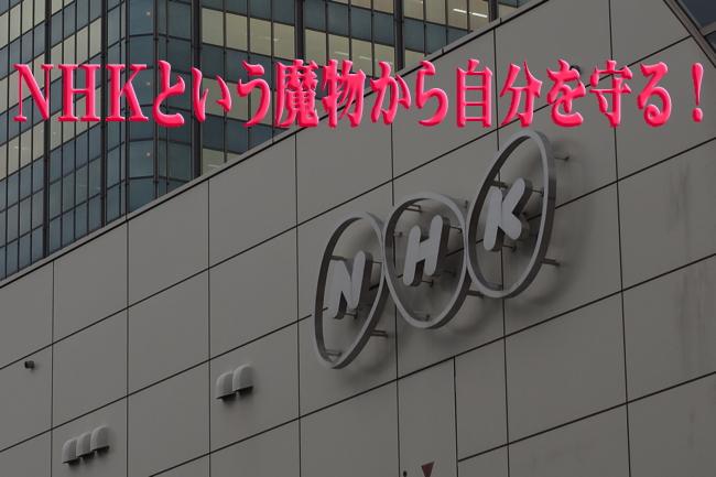 NHK受信契約。解約、契約拒否、未払い、未契約対応百科事典!これでNHKとの対応がずべて分かる決定版、!永久保存版!