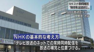 NHKネット同時配信
