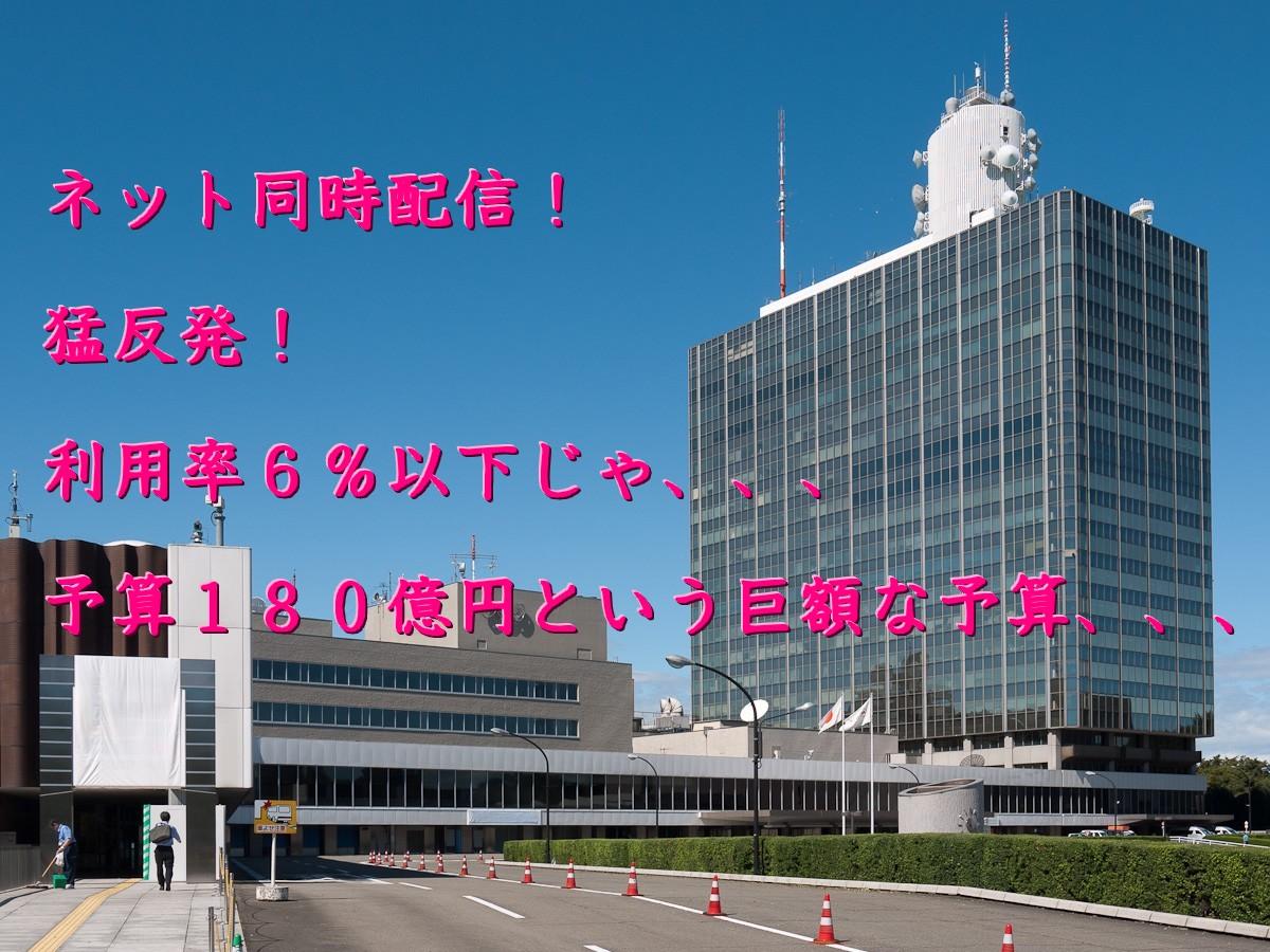 NHKネット視聴に受信料、結論先送り 民放の反発強く