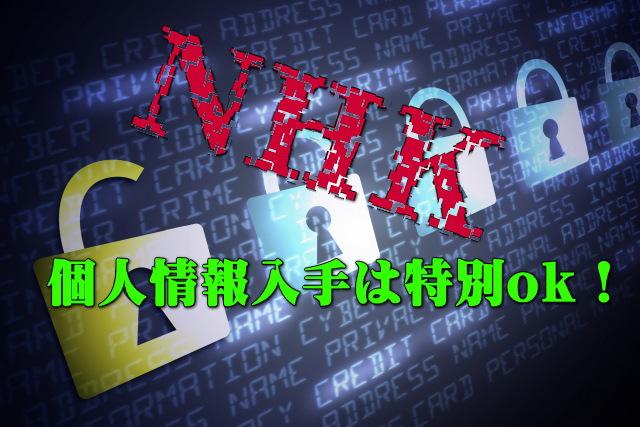 NHKは特別に個人情報を入手してよい!?電気・ガス会社から個人情報をもらう!