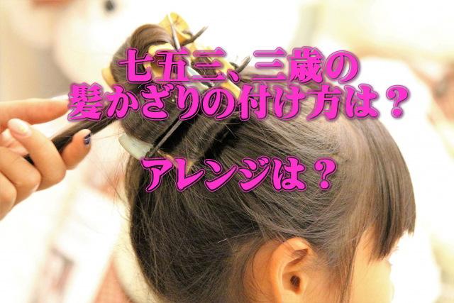 七五三_三歳の髪かざりの付け方