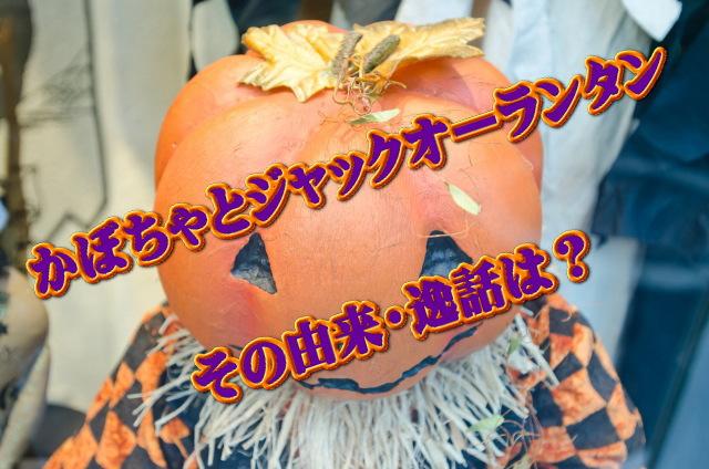 ハロウィンの逸話!かぼちゃ、ジャックの由来と逸話とは!