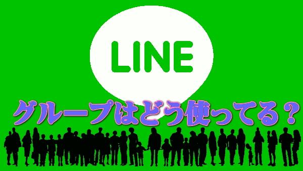 LINEグループはどうつかってる?
