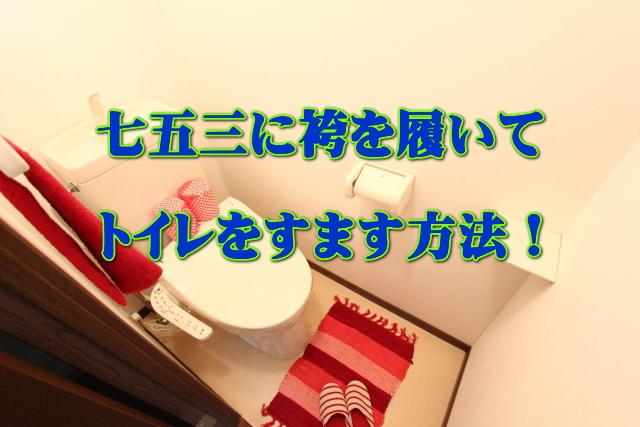 七五三に袴を着ているときのトイレはどうする?男の子編!