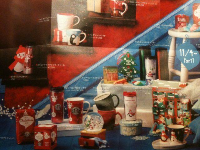 スタバクリスマスカードの発売日は11月1日!ホリデーシーズン_グッズ2017_01