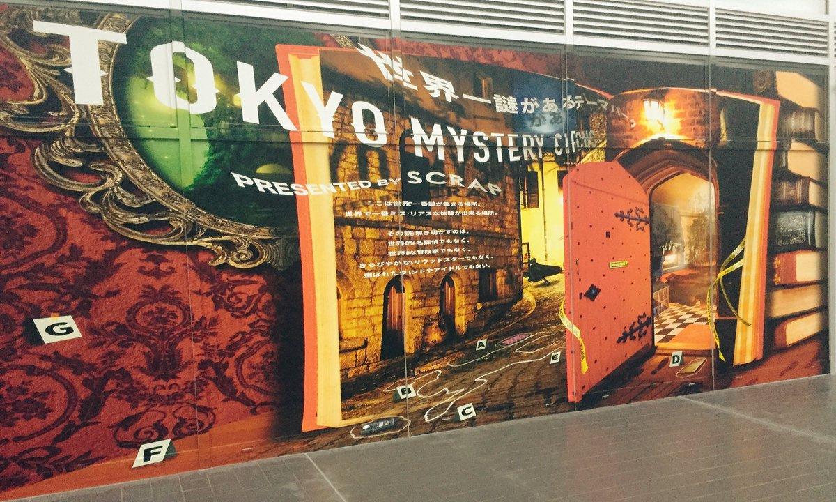 東京ミステリーサーカス!謎解きテーマパークがオープン!