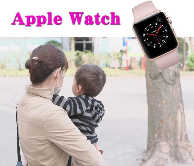 AppleWatchは子育てママの見方。便利なつのポイントは!?アイキャッチ