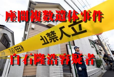 自殺サイトが起こした!?座間複数遺体事件白石隆浩容疑者twitterサイトアイキャッチ