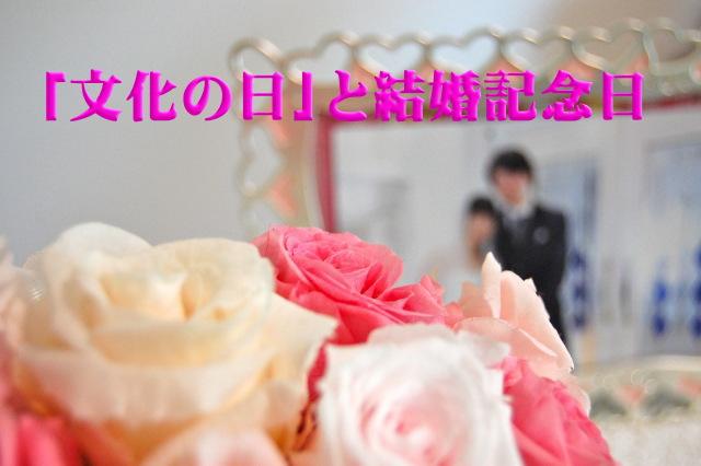 文化の日に入籍(結婚記念日)すると良い!その五つの理由とは?