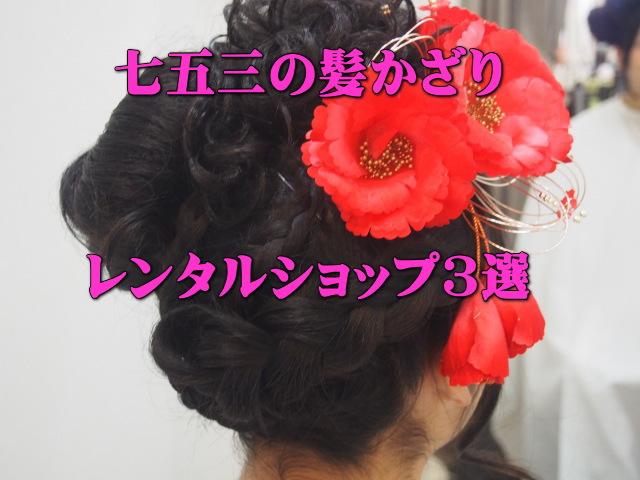 七五三はお子さまにの日本髪に似合う髪かざりレンタル