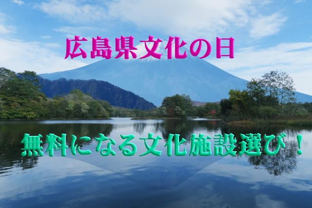 文化の日に広島県内で無料になるオススメ文化施設はココ!