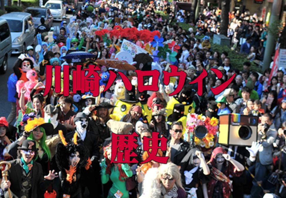 川崎ハロウィンの歴史は?参加方法、楽しみ方、着替えはどこでする?