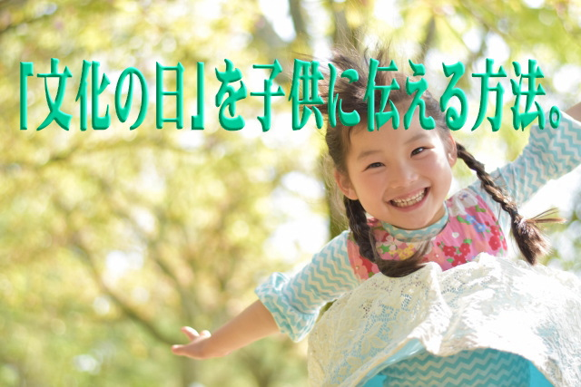 文化の日の意味を上手に、分かりやすく、子供に伝える方法!