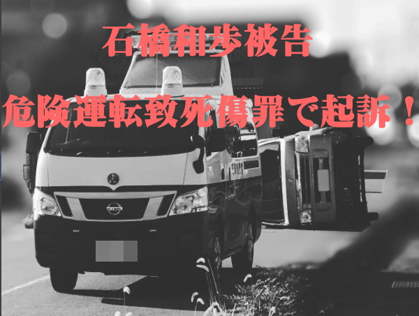 石橋和歩被告、東名進路妨害で夫婦死亡、危険運転致死傷罪で起訴!アイキャッチ
