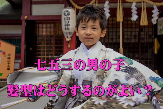 七五三のヘアスタイル男の子編!オシャレに決めるコツ!01