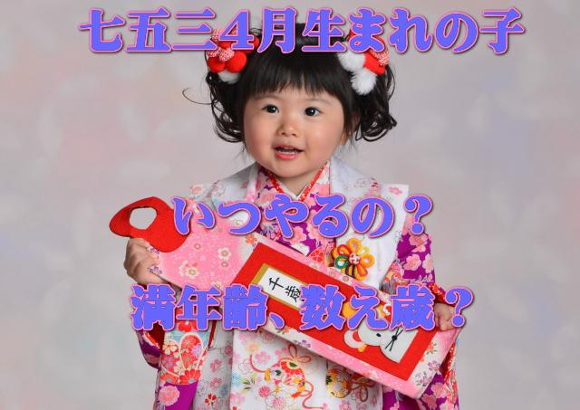 七五三、4月生まれの子はいつ何歳で行うの?満年齢?数え歳?