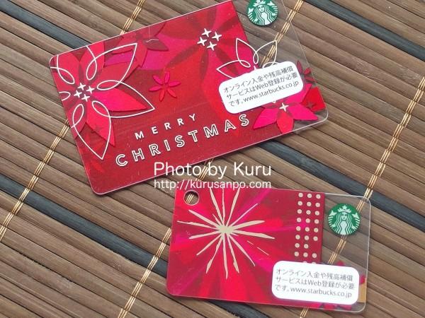スタバ_クリスマスカード_発売日サムネイル