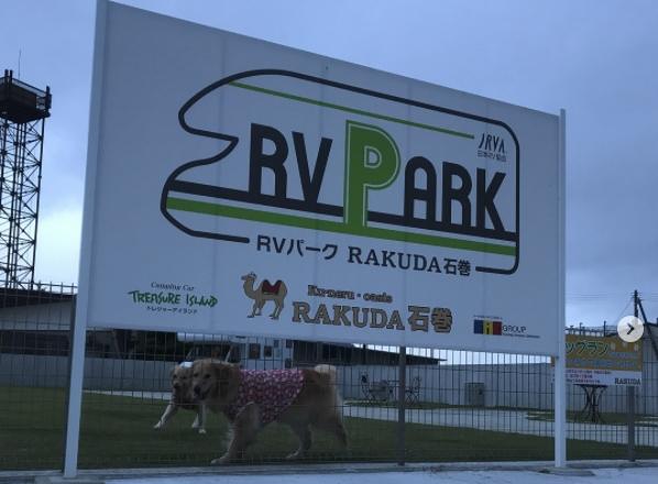 車中泊におすすめするRVパークとは?サムネイル