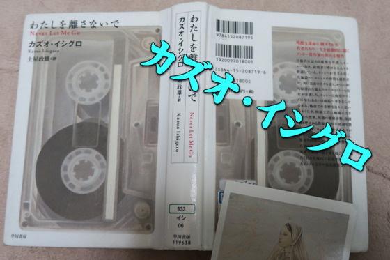 カズオ・イシグロのオススメ小説6選!