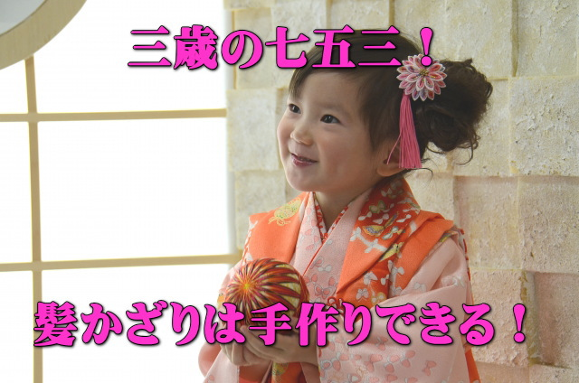 七五三、三歳の子向けの髪飾りの作り方まとめ_No1111