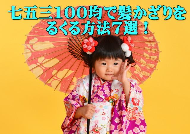 七五三_髪飾り_作り方_100均