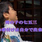 七五三、袴の着せ方を動画解説!自分で出来る着付け方法のツボ!