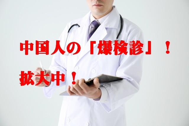 「爆診断」中国人の爆買いの次に拡大している!訪日医療ツアーの実態!02