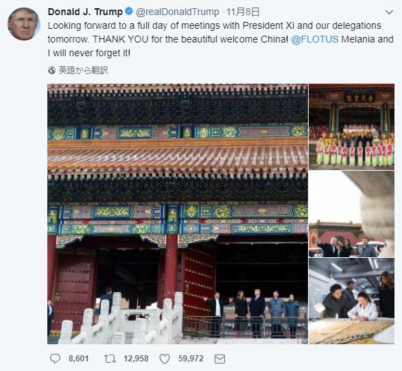 トランプ大統領が中国でTwitter規制のなかツイートした件!01