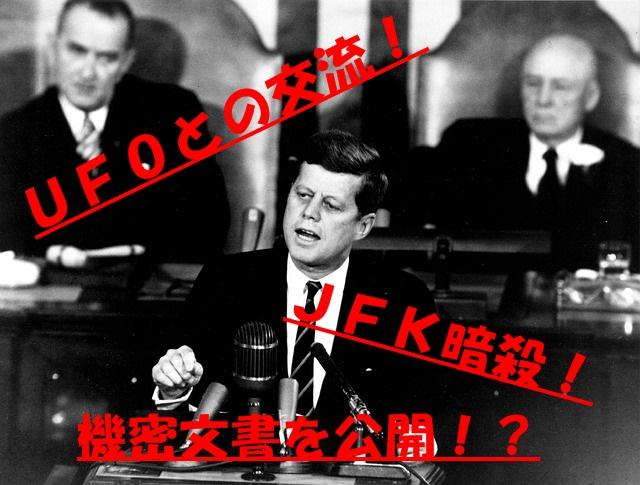 トランプ大統領JFK暗殺のUFOの機密文書を公開する!アイキャッチ01