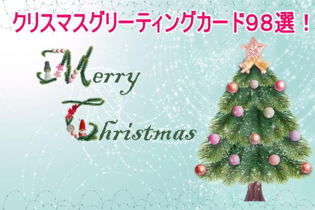 クリスマスグリーティングカード!無料でカワイイカード98選!
