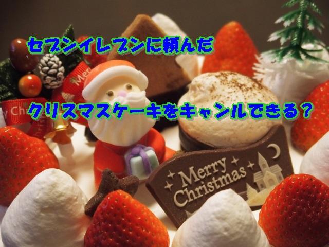 セブンイレブンのクリスマスケーキをキャンセルするのはどうすればいいアイキャッチ01