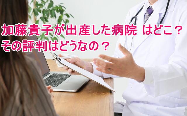 加藤貴子が出産した病院 はどこ?その評判はどうなの?