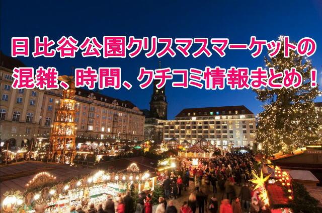 日比谷公園(東京)クリスマスマーケット2017年の 混雑、クチコミまとめ!