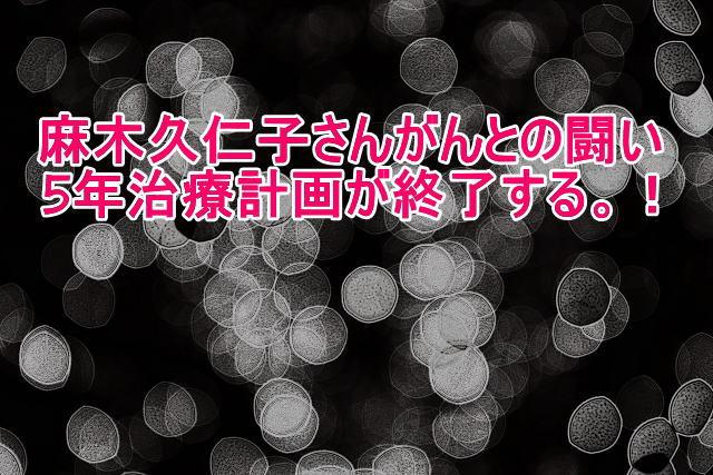 麻木久仁子さん闘病5年乳房を温存治療計画が終了する!