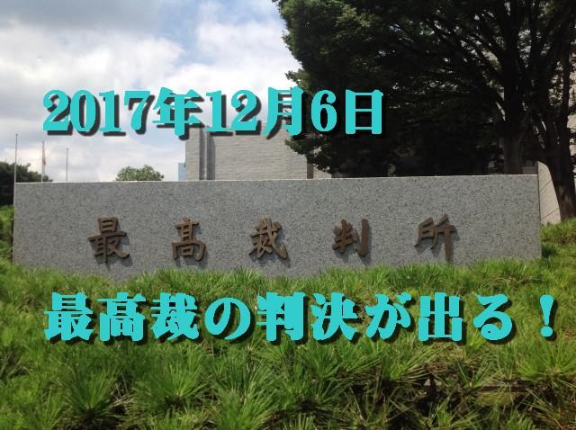 NHK受信契約訴訟12月6日に初めての最高裁判断!