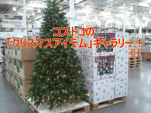 コストコでクリスマスアイテムを揃えよう!ビックサイズで激安!
