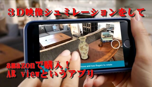 AR view(拡張現実アプリ)がamazonのネットショッピングに導入!