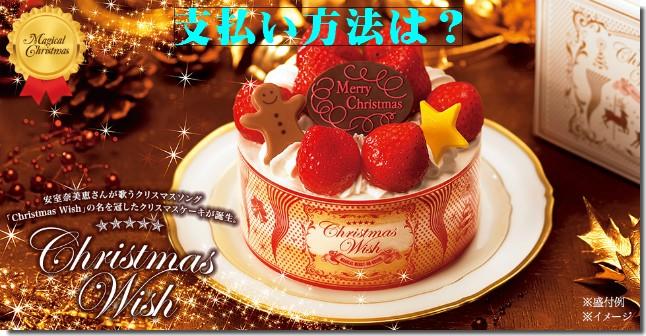 セブン クリスマス ケーキ 予約