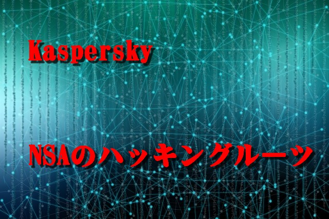 Kaspersky同社ソフトが米当局(NSA)をハッキングしたことを認める