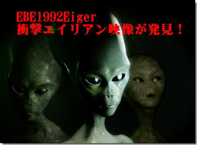 EBE1992Eiger【衝撃】25年前に撮影されたエイリアン映像が発見!01
