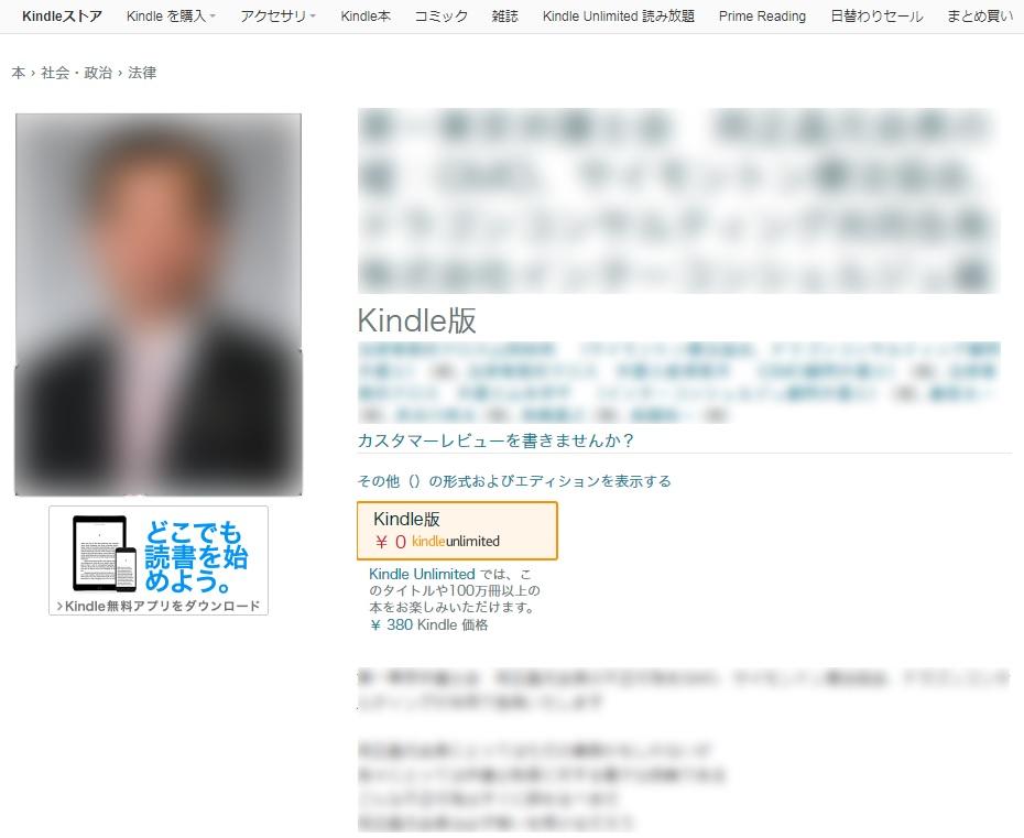 AmazonKindleダイレクト・パブリッシングでGMO個人情報が出版