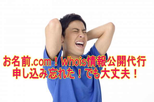 お名前.comでWhois情報公開代行設定し忘れた時費用0円で設定する方法。
