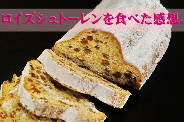 ロイズシュトーレンを食べた感想!食べる人を選ばな素晴らしいテイスト。