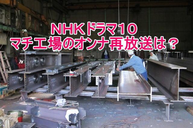 NHKドラマ10マチ工場のオンナの再放送はいつ?無料で全話見る方法!