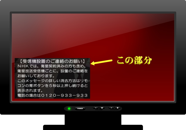NHKのBSメッセージを消去する方法!正攻法編&裏技編を解説!メッセージ画面02 - コピー