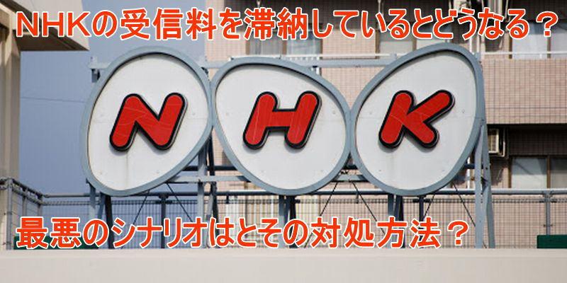 NHKの受信料を滞納しているとどうなる?最悪のシナリオはとその対処方法?