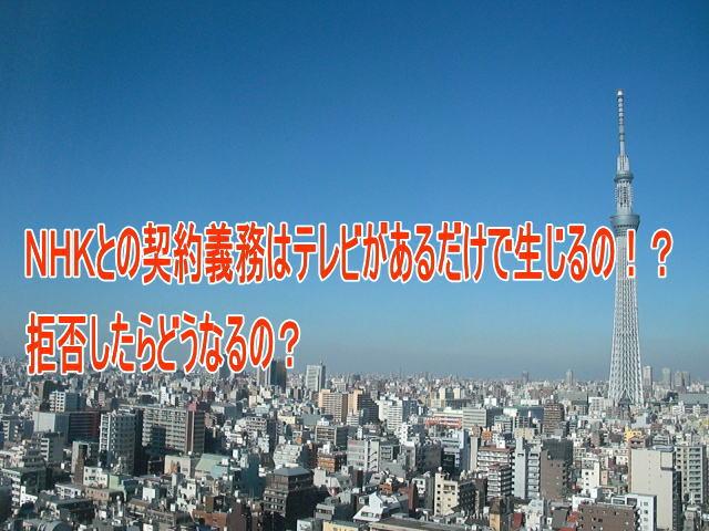NHKとの契約義務はテレビがあるだけで生じるの!?拒否したらどうなるの?