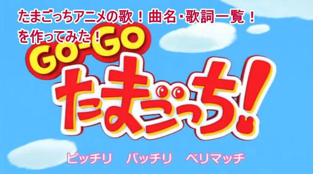 たまごっちアニメの歌!曲名・歌詞一覧!